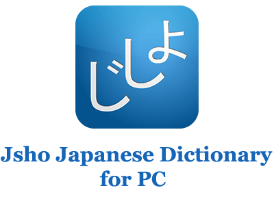 Jsho Japanese Dictionary for PC (Windows and Mac)
